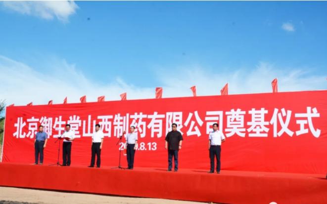 北京御生堂山西制药有限公司奠基仪式隆重举行