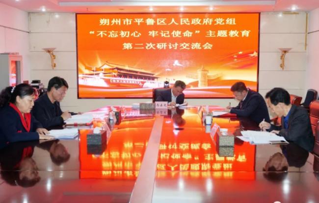 """区政府党组召开""""不忘初心、牢记使命""""主题教育第..."""