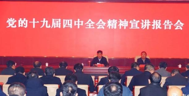 刘旋在全区党委办公室系统宣讲党的十九届四中全会精神