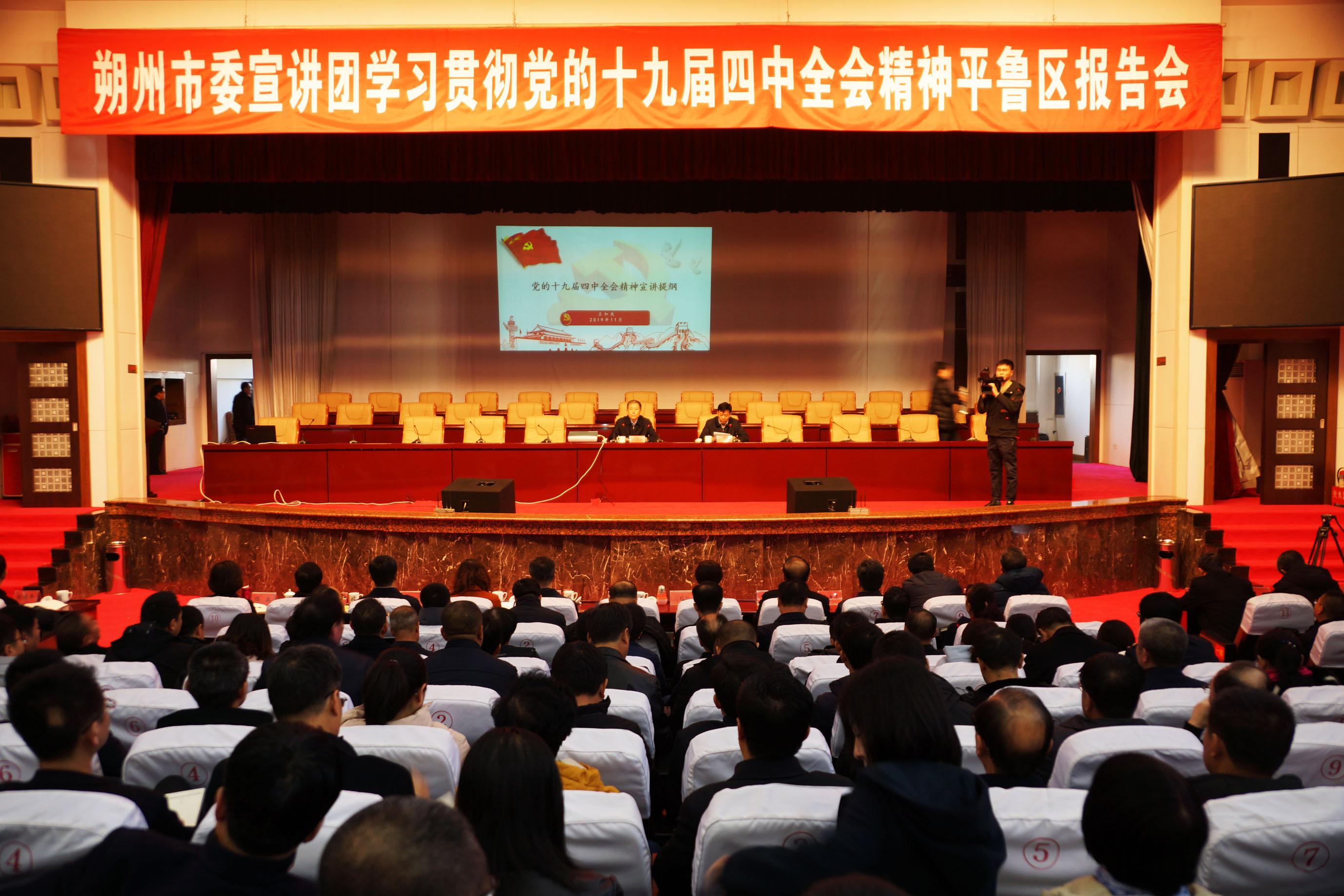 王加关在平鲁区宣讲党的十九届四中全会精神