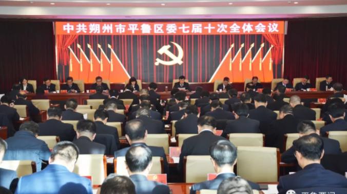中共朔州市平鲁区委七届十次全体会议召开