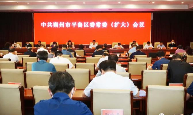 区委召开常委(扩大)会第二十次会议