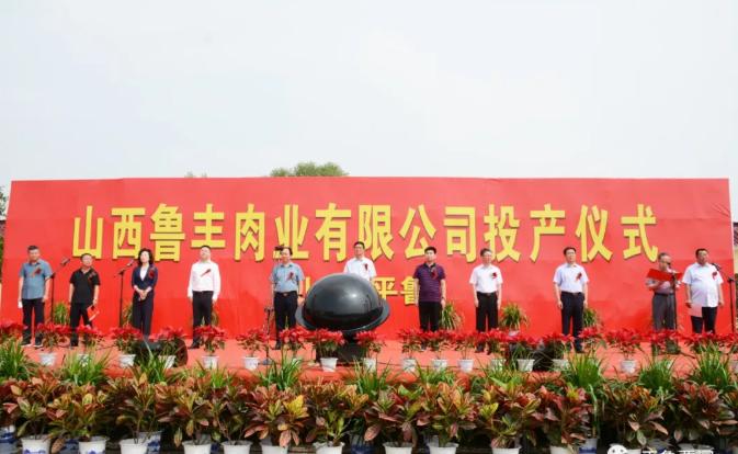 山西鲁丰肉业有限公司举行投产仪式