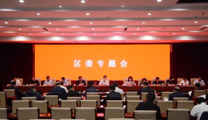刘旋主持召开区委专题会议