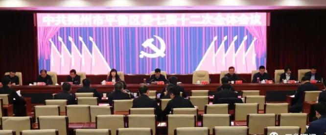 中共朔州市平鲁区委七届十二次全体会议召开