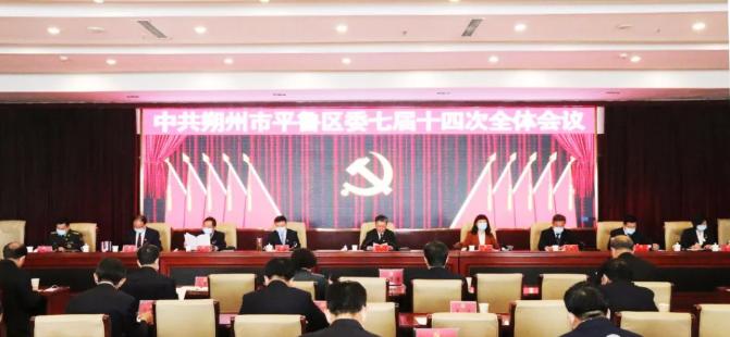 中共朔州市平鲁区委七届十四次全体会议召开
