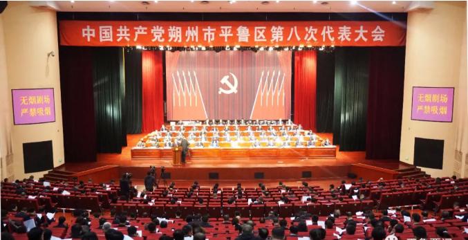 中国共产党朔州市平鲁区第八次代表大会隆重召开